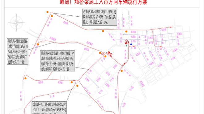 解放广场桥施工期间社会车辆各个方向绕行方案