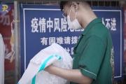 工人村社区第二次核酸检测