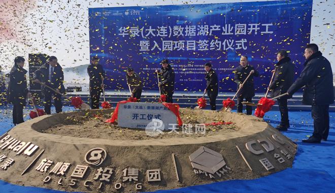 """数字经济赋能 """"辽宁第一湖""""在旅顺开工建设"""