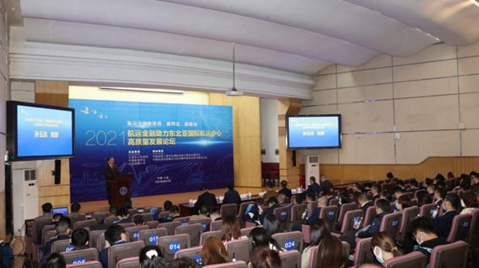 航运金融助力东北亚国际航运中心高质量发展论坛在连举行