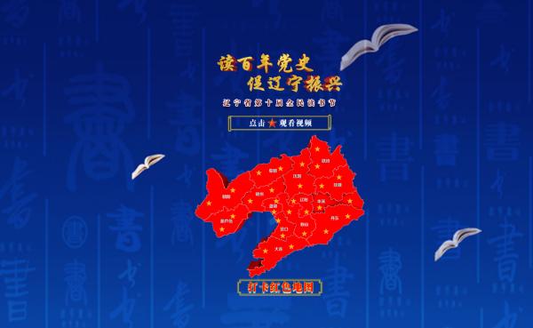 读百年党史 促辽宁振兴 打卡红色地图
