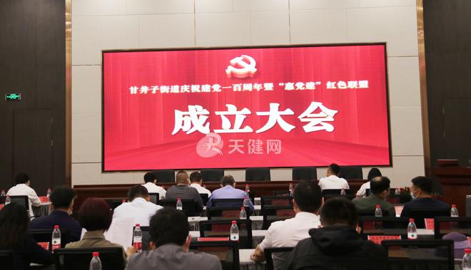 """甘井子街道成立""""惠党建""""红色联盟!"""
