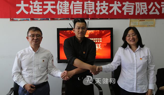 成功签约!bet365体育在线投注与中国电信签署党建翼联合作书