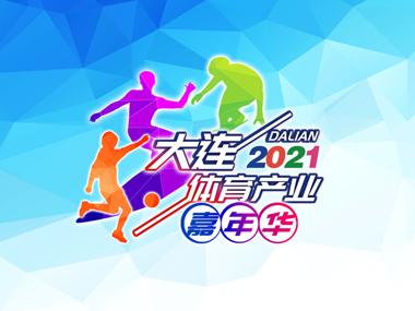 2021大连体育产业嘉年华,快来报名吧!