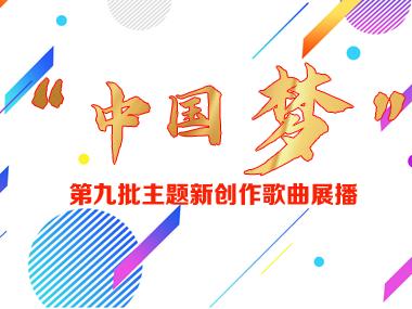 """第九批""""中国梦""""新创作歌曲展播"""